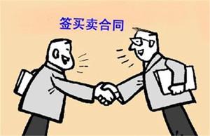 注册商标买卖合同包括哪些内容