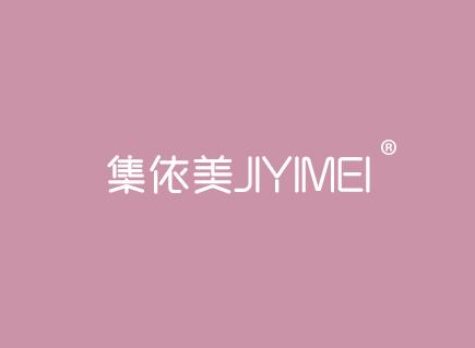集依美JIYIMEI