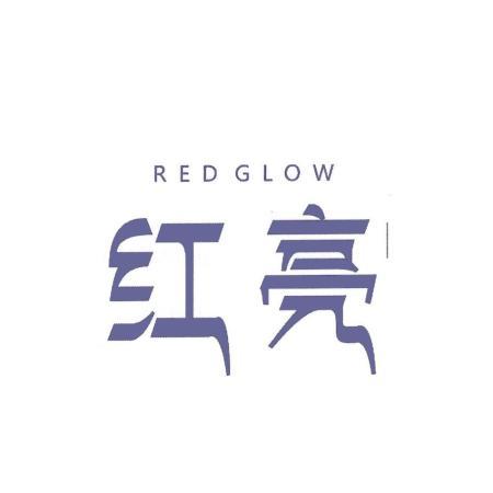 红亮 RED GLOW