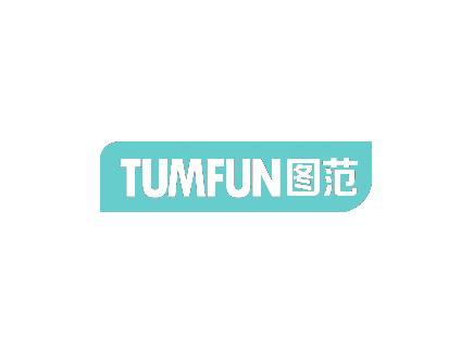 图范 TUMFUN
