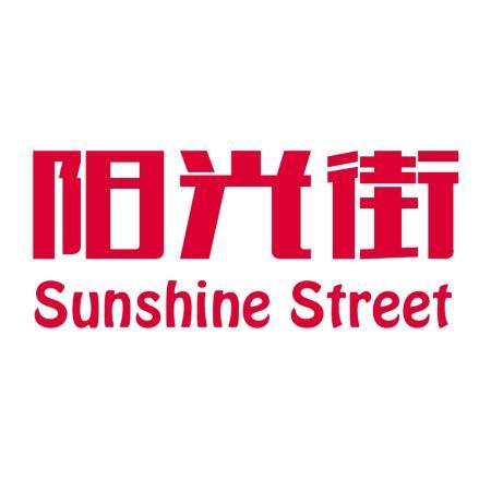 阳光街 SUNSHINE STREET