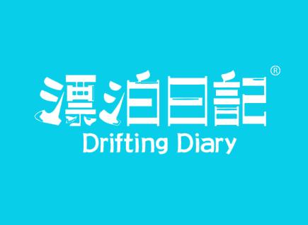 漂泊日记DRIFTING DIARY