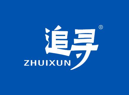 追寻ZHUIXUN