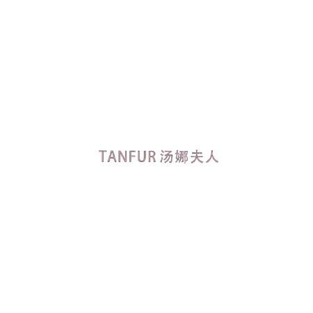 汤娜夫人 TANFUR