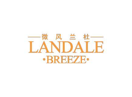 微风兰杜 LANDALE ·BREEZE·