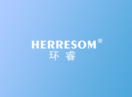 环睿 HERRESOM